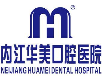 华美口腔医院