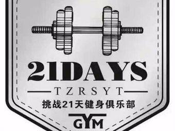 21天健身俱乐部