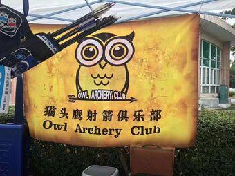 猫头鹰射箭俱乐部