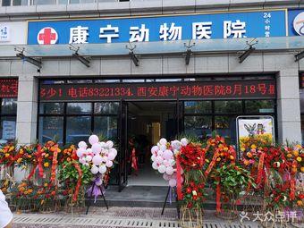 康宁动物医院