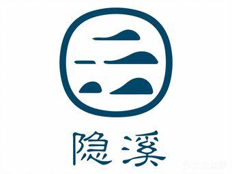 隐溪茶馆(肇嘉浜路店)