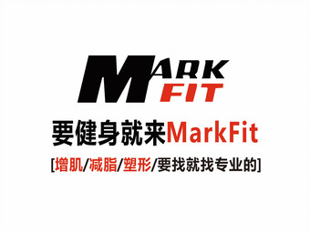 MarkFit健身工作室(站前西路店)