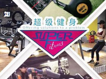 PT·超级健身24小时健身房(日月光店)