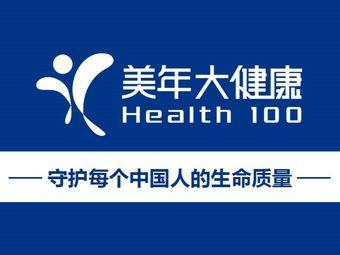 美年大健康体检中心(株洲芦淞分院)