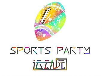 Sports Party运动园·动乐场(体育城店)