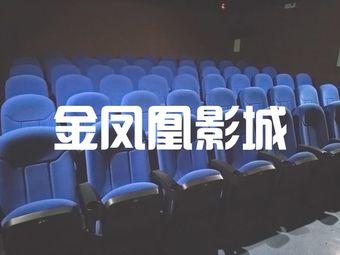 金凤凰影城