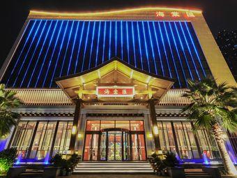 海棠匯國際商務會館