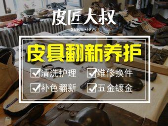 皮匠大叔鞋包洗护修复中心(熙地港店)