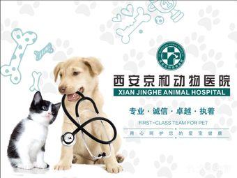 西安京和动物医院(红旗分院)