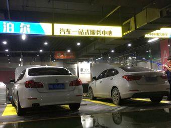 车泊尔汽车服务有限公司