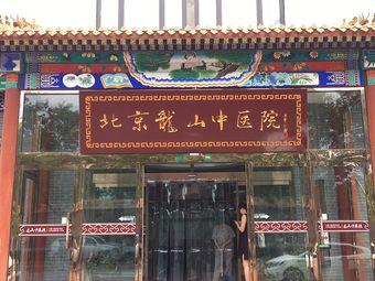 龙山中医院健康体检中心