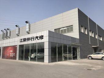 江阴伴行汽车销售服务有限公司