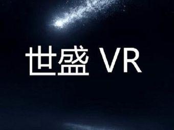 世盛科技-VR虚拟现实体验店