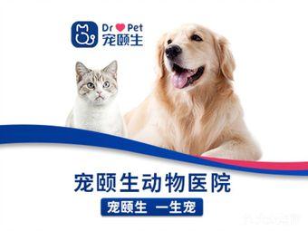 宠颐生·惠安宠物医院(津南店)