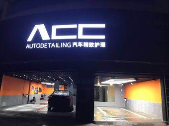 ACC汽车精致护理