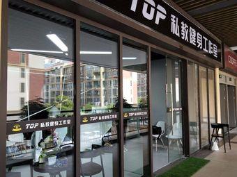 TOP私教健身工作室(万达店)