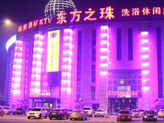 東方之珠連鎖KTV(武清店)