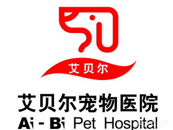 艾贝尔宠物医院(中央路店)