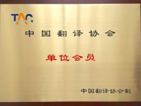 上海樱通翻译公司