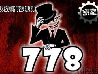778密室逃脱