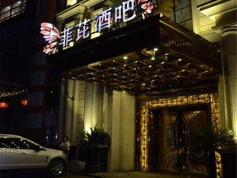菲芘酒吧·KTV(海门店)