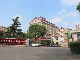 宜兴市中西医结合医院