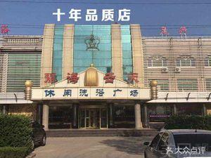 潍坊安丘市洗浴中心排行