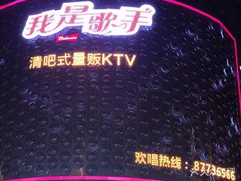 我是歌手量贩式KTV(黄河道店)