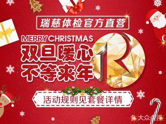 瑞慈体检(漕河泾店)