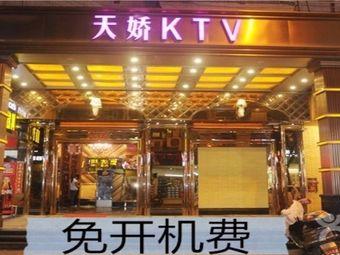 天娇KTV(时代店)