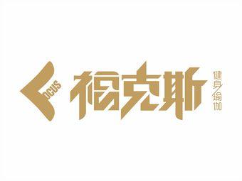 福克斯健身瑜伽会所(江南万达广场店)