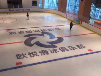 欧悦滑冰俱乐部(富兴店)