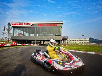 极速国际卡丁车赛场