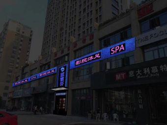 蓝云轩影院沐足SPA会所