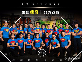 PE健身(专注瘦身)工作室(长宁店)
