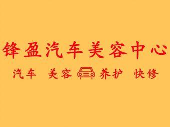 锋盈汽车美容店(东城中信阳光澳园店)