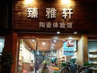 臻雅轩陶瓷体验馆