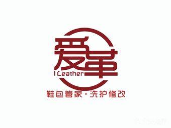 爱革-鞋包后生活馆(缤谷店)