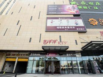 喜洋洋量贩式KTV(唐人中心店)