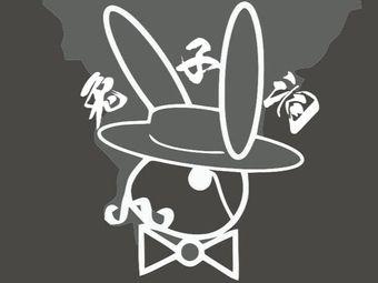 兔子洞侦探推理游戏室