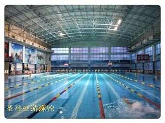 圣丹亚游泳馆(卡子湾店)