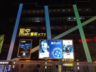 成都星空量贩KTV(海湖店)