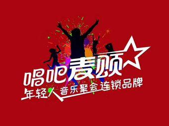 唱吧麦颂KTV(江阴万达广场店)