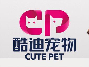 酷迪宠物直营店(珠江帝景店)