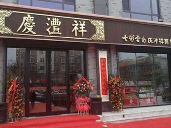 庆沣祥商务茶庄
