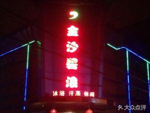 嘉兴南湖区洗浴中心排行