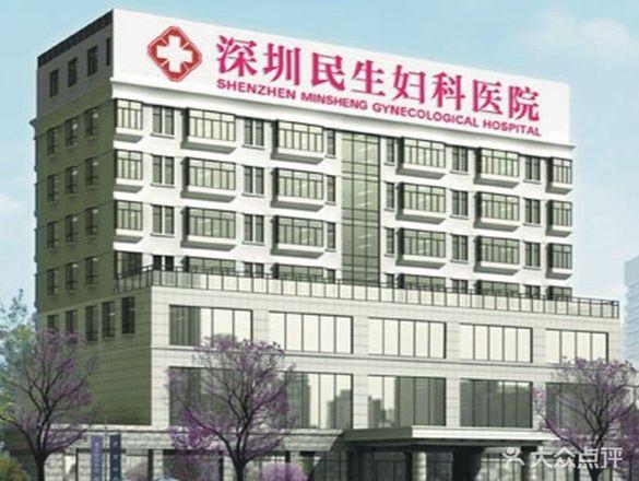 深圳体检医院_深圳民生妇科医院体检中心
