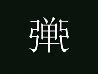 弹弓私人影咖(大学店)