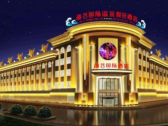 海艺国际温泉假日酒店(洗浴中心)