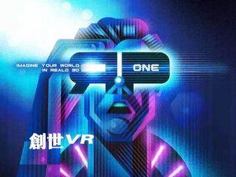 创世VR视觉乐园 vr体感街机桌游